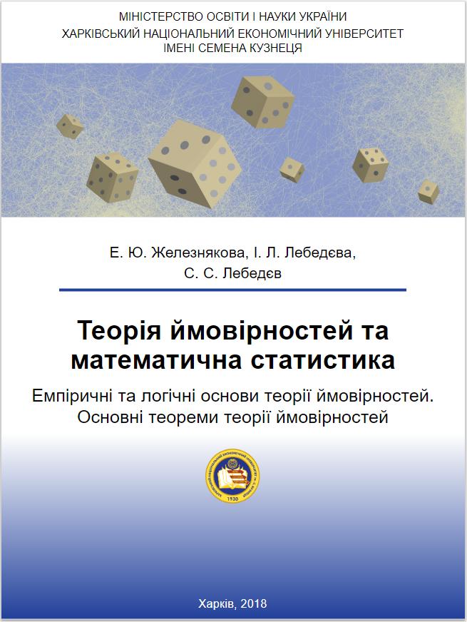 """Теорія ймовірностей і математична статистика: до самостійної роботи з теми """"Емпіричні та логічні основи теорії ймовірностей. Основні теореми теорії ймовірностей"""" для студентів усіх спеціальностей"""