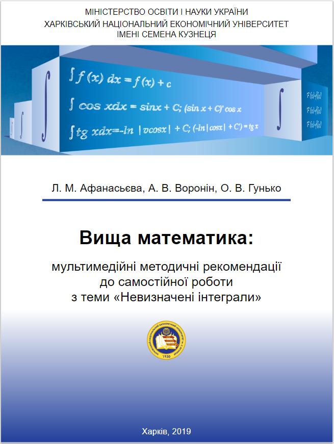 Вища математика: мультимедійні методичні рекомендації до самостійної роботи з теми «Невизначені інтеграли»