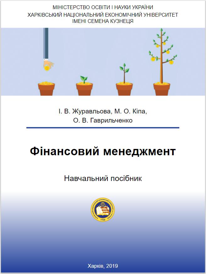 Фінансовий менеджмент. Навчальний посібник