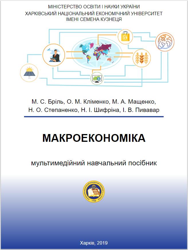 Макроекономіка : мультимедійний навчальний посібник