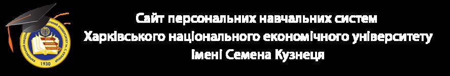 Сайт ПНС ХНЕУ ім. С. Кузнеця